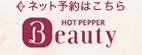 ご予約はこちら[HOT PEPPER Beauty]
